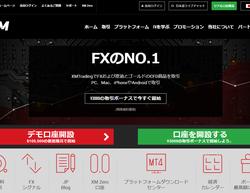 海外FX比較ランキング1位はXMTRADING(XMTRADING)